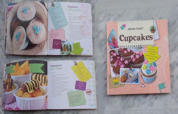 Το βιβλίο έχει συνταγές για γλυκά και αλμυρά cupcakes. Οικογενειακώς έχουμε καταλήξει σε αυτές τις 2 (ινδοκάρυδο με γλάσο υποβρύχιο βανίλια και hot dog). Τέλος, μια σημαντική λεπτομέρεια: όλες οι συνταγές είναι άριστα μετρημένες (υλικά και χρόνοι ψησίματος) και βγαίνουν. © beautyworkshop.gr