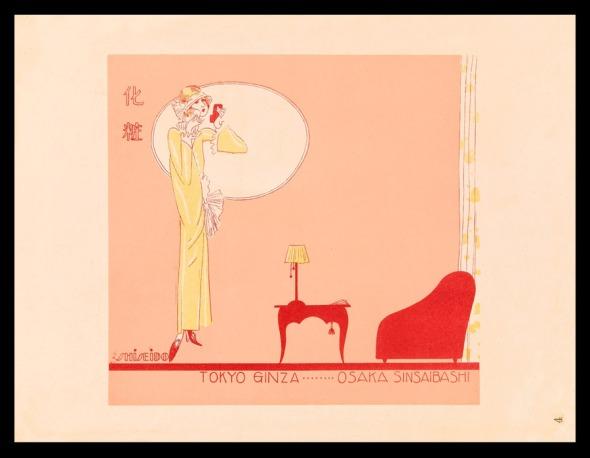 Η συγκεκριμένη διαφημιστική αφίσα για το μακιγιάζ του Οίκου χρονολογείται από το 1924 © beautyworkshop.gr