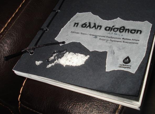 Το καλαίσθητο πρόγραμμα του έργου είναι από τις εκδόσεις Άπαρσις.  © beautyworkshop.gr