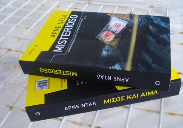 """Το Misterioso είναι το πρώτο βιβλίου του """"κύκλου"""" με ήρωα τον όχι και τόσο δημοφιλή επιθεωρητή Paul Hjelm © beautyworkshop.gr"""
