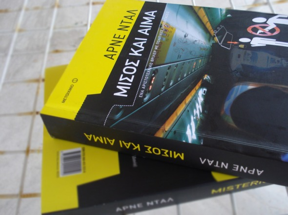 Εκτός από τα βιβλία του Arne Dahl, στις εκδόσεις Μεταίχμιο θα βρείτε πολλά ακόμα ενδιαφέροντα βιβλία αστυνομικής λογοτεχνίας  © beautyworkshop.gr