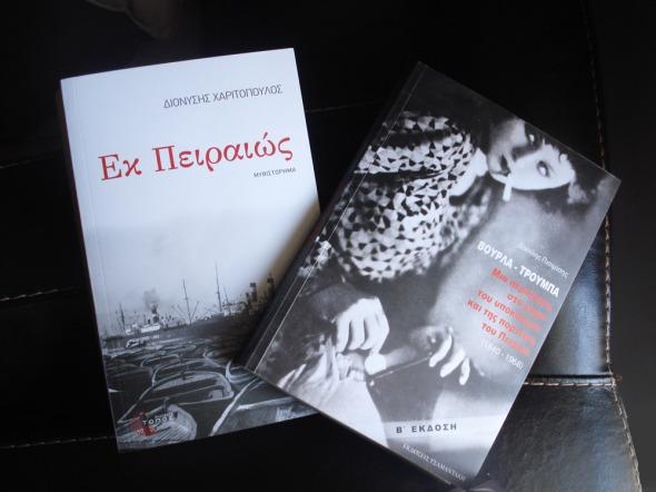 "To μυθιστόρημα ""Εκ Πειραιώς"" του Διονύση Χαριτόπουλου κυκλοφορεί από τις εκδόσεις Τόπος. Η ιστορική καταγραφή ""Βούρλα - Τρούμπα, Μια περιήγηση στο χώρο του υποκόσμου και της πορνείας του Πειραιά (1840-1968)"" του Βασίλη Πισιμίση κυκλοφορεί από τις εκδόσεις Τσαμαντάκη © beautyworkshop.gr"