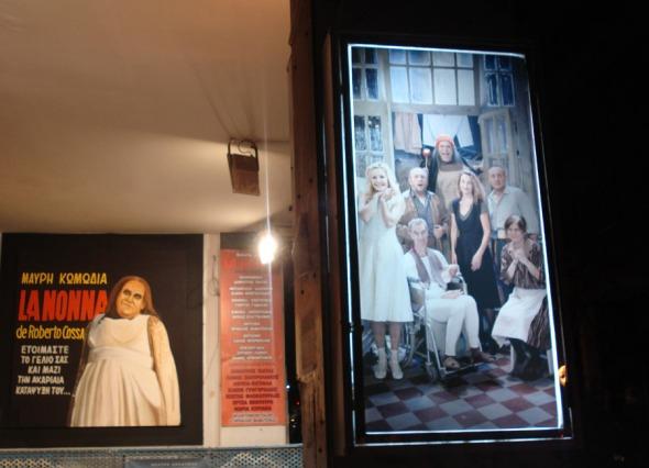 Η παράσταση ανεβαίνει στο Θέατρο Ακάδημος © beautyworkshop.gr