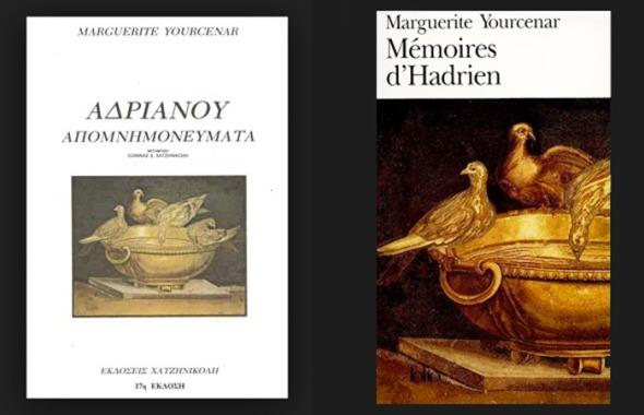 Η ελληνική έκδοση είναι από τις εκδόσεις Χατζηνικολή, από τις οποίες κυκλοφορεί σχεδόν το σύνολο του έργου της Marguerite Yourcenar στα Ελληνικά, ενώ αυτή που θα βρείτε ευκολότερα (και φθηνότερα) στα γαλλικά είναι από τις εκδόσεις Folio.
