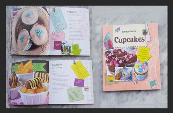 Το βιβλίο της Αθηνάς (αριστερά), και δίπλα οι δύο αγαπημένες μας συνταγές: cupcakes Hot Dog και Ινδοκάρυδο με γλάσο βανίλια υποβρύχιο  © beautyworkshop.gr