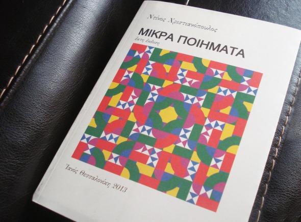 Τα βιβλία του Ντίνου Χριστιανόπουλου κυκλοφορούν από τις εκδόσεις Ιανός © beautyworkshop.gr