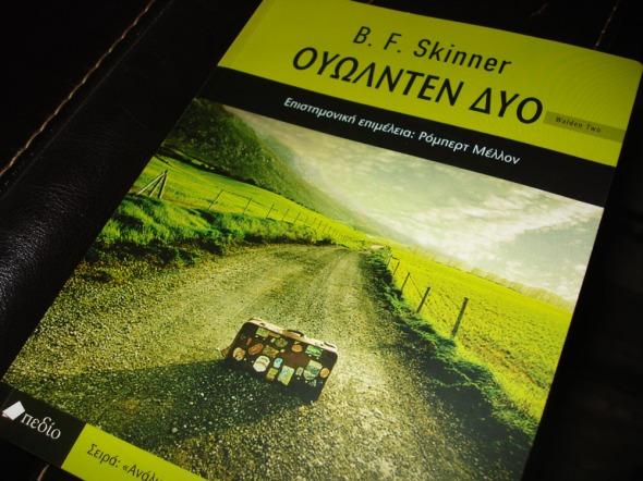 To Ουώλντεν Δύο του B. F. Skinner μόλις κυκλοφόρησε, από τις εκδόσεις Πεδίο  © beautyworkshop.gr