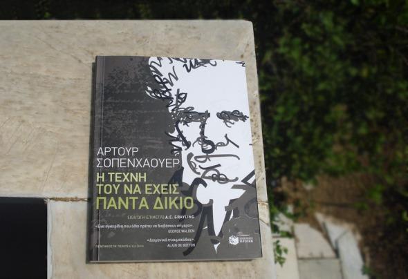 Το βιβλίο κυκλοφορεί από τις εκδόσεις Πατάκη και στα 2 χρόνια που κυκλοφορεί στην Ελληνική αγορά έχει κάνει 21 εκδόσεις και έχει πουλήσει ήδη 55.000 αντίτυπα. © beautyworkshop.gr