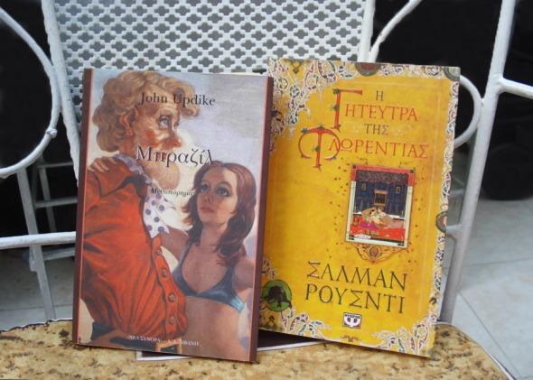 Το Brazil του John Updike είναι το οδοιπορικό ενός αταίριαστου εφιαλτικο-ρομαντικο-καταστροφικού έρωτα ανάμεσα στην ολόλευκη Ιζαμπέλ και τον μιγά Τριστάο στην Βραζιλία των τεράστιων αντιθέσεων της δεκαετίας του ΄70 και του ΄80. Πρακτικά, ο Τριστάνος και η Ιζόλδη στην πιο αντιφατική χώρα της Νότιας Αμερικής. Απλώς θαυμάσιο (εκδόσεις Λιβάνη). Στον αντίποδα, η Γητεύτρα της Φλωρεντίας του Σαλμάν Ρούσντι  συμπυκνώνει όλη τη φαντασιακή πένα του ιδιοφυούς συγγραφέα, με ένα άγγιγμα από πραγματικά ιστορικά πρόσωπα (ο Μακιαβέλλι, μεταξύ άλλων), τα οποία περιδιαβαίνουν στην πλοκή. Αν είστε της φαντασιακής γραφής, το συστήνω ανεπιφύλακτα. Αν είστε Ρουσντικοί, είναι από τα καλύτερά του (εκδόσεις Ψυχογιός) © beautyworkshop.gr