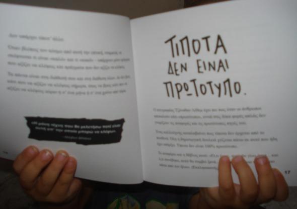 «Επειδή αυτά εδώ, κάνουν μέρα!», μου λέει γυρίζοντας την επόμενη σελίδα. Και συμπληρώνει σε συγκαταβατικό τόνο: «Αχ βρε μαμά, δεν καταλαβαίνεις!» © beautyworkshop.gr