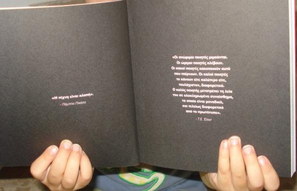 «Μαμά, αυτά τα γράμματα κάνουν νύχτα», μου ανακοινώνει με κατηγορηματικό ύφος ο 3χρονος γιος μου, καθώς ξεφυλλίζει το βιβλίο, το οποίο αγάπησε κεραυνοβόλα (πιθανώς το μικρό του σχήμα και η παιχνιδιάρικη γραμματοσειρά έπαιξαν το ρόλο τους). «Γιατί το λες αυτό, αγάπη μου;», τον ρωτάω, αν και καταλαβαίνω που το πάει. Και πάλι όμως, η απάντηση με ξαφνιάζει... © beautyworkshop.gr