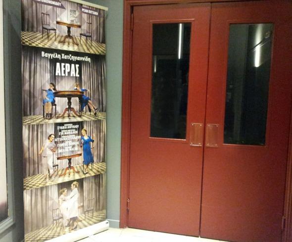 Η είσοδος του θεάτρου Πόλη και η αφίσα της παράστασης © beautyworkshop.gr