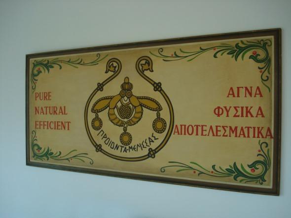 Το σήμα της μάρκας, εμπνευσμένο από το γνωστό μινωϊκό κόσμημα, έχει σχεδιάσει ο Σπύρος Ορνεράκης. © beautyworkshop.gr