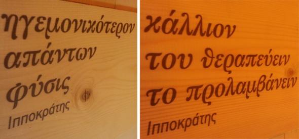 Η Ιπποκρατική φιλοσοφία παντού στο χώρο. © beautyworkshop.gr