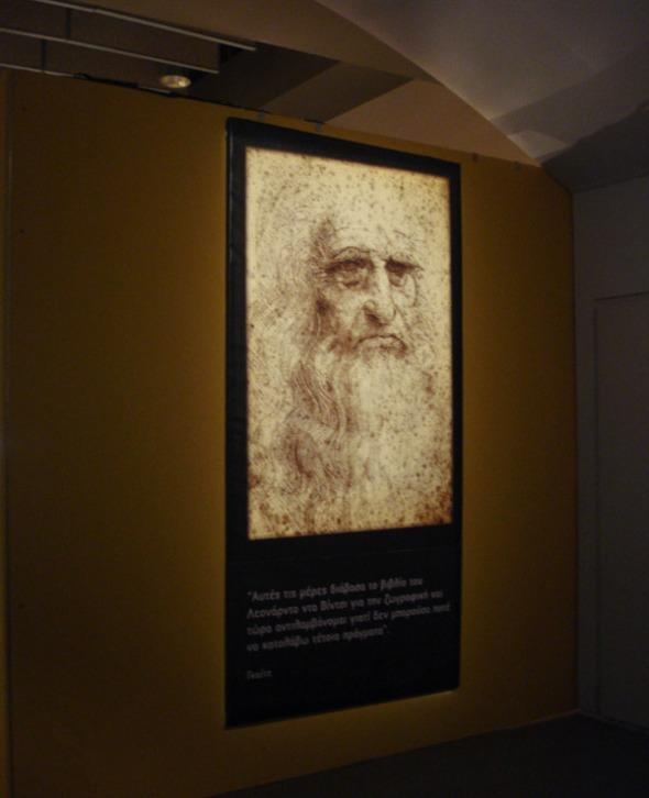 Η έκθεση κλείνει με την αυτοπροσωπογραφία του Leonardo Da Vinci © beautyworkshop.gr