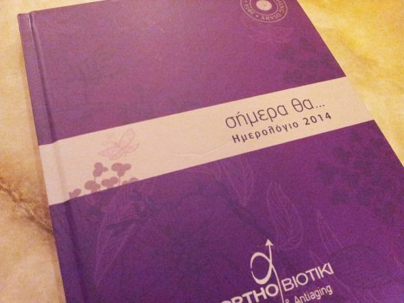 Το ημερολόγιο διατίθεται ήδη στα βιβλιοπωλεία © beautyworkshop.gr