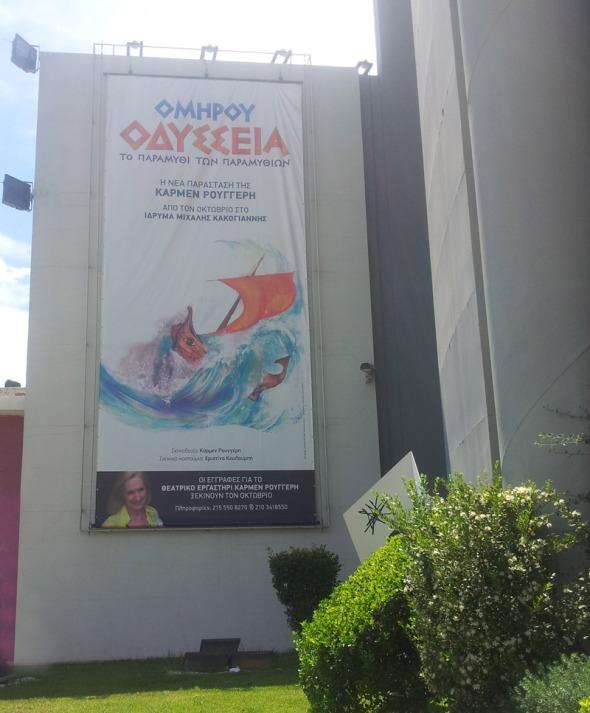 Την επόμενη σεζόν, στο Ίδρυμα Κακογιάννη, η κ. Ρουγγέρη ανεβάζει Οδύσσεια. Θα είμαστε εκεί!  © beautyworkshop