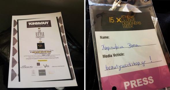 Το πρόγραμμα και το πάσο μου για το show © beautyworkshop.gr