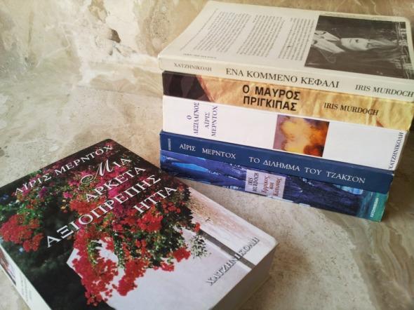 Για την Iris δεν θα πω πολλά. Την ανακάλυψα φέτος, έπεσα με τα μούτρα, πιστεύω πως θα έπρεπε να έχει πάρει Νόμπελ Λογοτεχνίας και συστήνω ανεπιφύλακτα τα βιβλία της, ως ένα θαυμάσιο δείγμα φιλοσοφικής θεατρικής οπτικής, δοσμένης μέσα από το πρίσμα και τα εργαλεία που προσφέρει ο μυθιστορηματικός λόγος (αν θέλετε να μάθετε περισσότερα για την ιδιοφυή λογοτέχνη-φιλόσοφο, που πέθανε το 1999, ισοπεδωμένη από το Alzheimer's, ρίξτε μια ματιά εδώ: http://www.biography.com/people/iris-murdoch-9418425, ή δείτε την ταινία Iris, με τις Judi Dench και Kate Winslet. (http://www.imdb.com/title/tt0280778/) © beautyworkshop.gr
