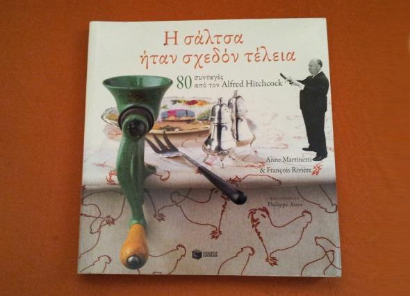 Γεύσεις αλά Χίτσκοκ... © beautyworkshop.gr