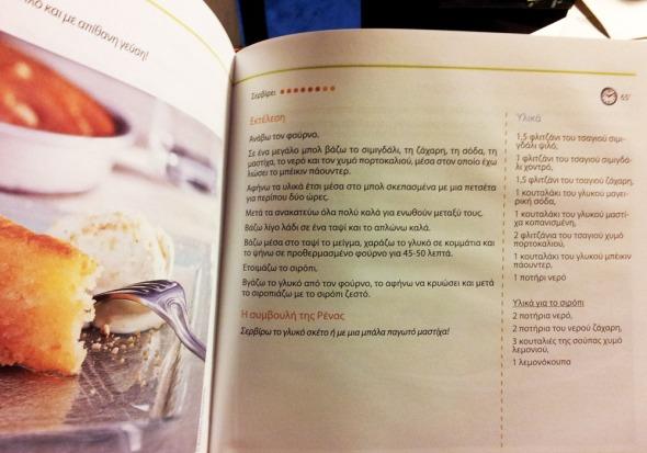 Η συνταγή της κ. Ρένας... © beautyworkshop.gr