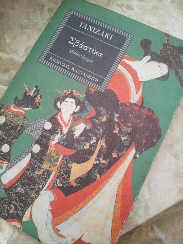 Με την ευκαιρία του ποστ, και με τις αναδρομές που λέγαμε, ήρθε κι αυτό στο μυαλό μου -ένα από τα πιο ιδιαίτερα και χαρακτηριστικά βιβλία της Ιαπωνικής λογοτεχνίας. Ο τίτλος του έργου αναφέρεται στη βουδιστική σβάστικα, ιερό σύμβολο για την ολοκλήρωση και τους καλούς οιωνούς στην Βουδιστική και Ινδουιστική θρησκεία και παράδοση. Στο έργο, συμβολίζει τις θυελλώδεις σχέσεις ανάμεσα στους 4 βασικούς χαρακτήρες και δίνει μια, κατά έναν τρόπο, μοιραία διάσταση στις επιλογές τους.  © beautyworkshop.gr